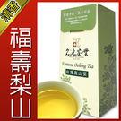 【名池茶業】福壽梨山手採高山茶/烏龍茶(...