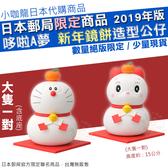 現貨 大隻一對 日本郵局 限定 哆啦A夢 哆啦美 小叮鈴 鏡餅 造型 公仔 擺飾 新年公仔 2019年 限量