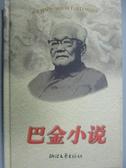 【書寶二手書T3/一般小說_NDE】巴金小說_李小林選編