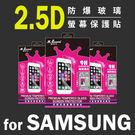 【MQueen膜法女王】 SAMSUNG A8 A8-2016 E5 S7 2.5D 防爆玻璃螢幕保護貼 鋼化 9H 防指紋 耐刮耐磨 防潑水
