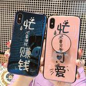 手機殼 忙著可愛賺錢蘋果7plus手機殼氣囊支架iphoneX/6s/8軟殼情侶藍光  coco衣巷