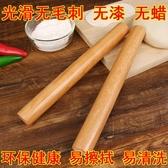桿麵棍 實木搟面杖實木大號餃子皮家用桿面棍小號趕面棍滾軸桿搟面杖烘焙 LX 美物