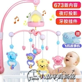 嬰兒床鈴 音樂寶寶床頭旋轉搖鈴新生兒床上掛件男女玩具6-12個月0 週年慶降價