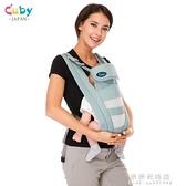 腰凳 日本CUBY雙肩嬰兒背帶外出簡易初生豎抱式網格透氣四季通用便攜【果果新品】