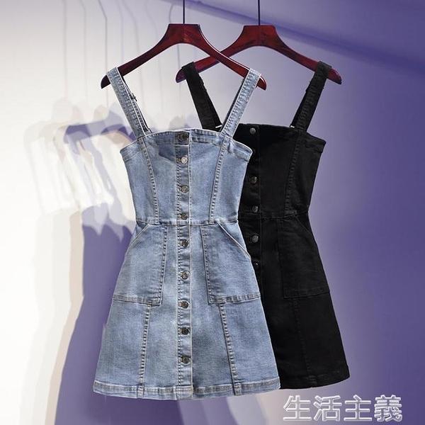 牛仔吊帶裙 甜美風牛仔背帶連身裙小個子百搭法式吊帶外穿性感彈力單排扣短裙 生活主義