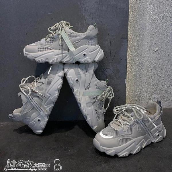 老爹鞋 夏新款網面透氣學生老爹鞋女網紅厚底防滑鬆糕鞋ins潮休閒運動鞋 小宅女