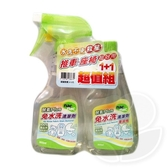 Nac Nac- 酵素Plus 免水洗清潔劑 300ml (1+1超值組) 138679