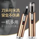 鼻毛修剪器-電動鼻毛修剪器男女士用去鼻毛修剃刮鼻孔修理器 提拉米蘇
