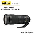 分期0利率 Nikon AF-S NIKKOR 200-500mm F5.6E ED VR 國祥公司貨 登錄送1600禮券 大砲的專家 德寶光學