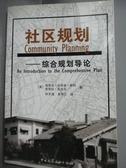【書寶二手書T7/社會_QJP】社區規划:綜合規划導論_埃里克·達米安_簡體書