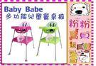*粉粉寶貝玩具* BabyBabe 多功...