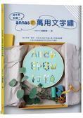 繪本風刺繡!annas的萬用文字繡:英文字母、數字、日語50音文字繡 × 繪本風