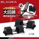 【BLADEZ】AD32-可調式啞鈴-3...