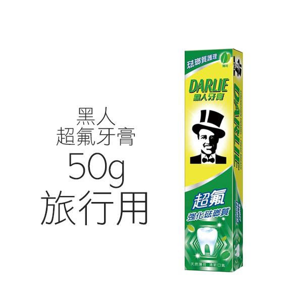 黑人 超氟牙膏 50g 旅行用 黑人牙膏 旅行牙膏【小紅帽美妝】
