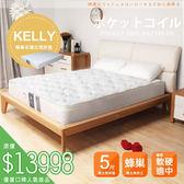 床墊 獨立筒 KELLY舒柔蜂巢式獨立筒床墊-雙人5尺【 H&D DESIGN 】