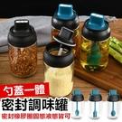 帶勺玻璃調味罐 廚房調味盒 玻璃調味瓶 調味料 佐料罐 蜂蜜勺 調味瓶罐【RS1161】