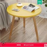 小茶几茶幾簡約現代客廳迷你小圓桌小戶型沙發邊幾簡易家用床頭櫃小桌子 聖誕交換禮物LX