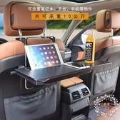 舜威車載電腦桌子汽車用折疊桌板筆記本IPAD支架車內餐桌餐盤後座 全館免運