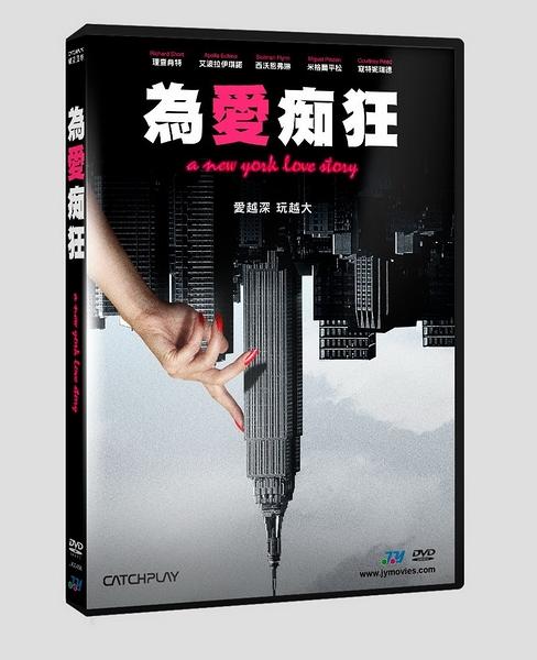 【停看聽音響唱片】【DVD】為愛痴狂