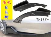 日本TM168-1 消光黑 通用型 後包腳 後側擾流風刀 後擾流版 車身風刀 側邊擾流板 側裙 後側擾流