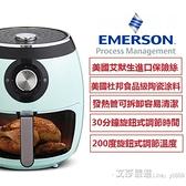 CAXXA台灣空氣炸鍋110V家用 多功能自動薯條機7.5L大容量  【新年優惠】