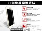 『9H鋼化玻璃貼』SAMSUNG三星 A9 2018 A920F 非滿版 玻璃保護貼 螢幕保護貼 鋼化膜 9H硬度