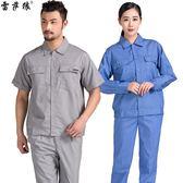 工作服套裝男女款長袖短袖夏季款藍色勞保服定制汽修薄款工裝制服     易家樂