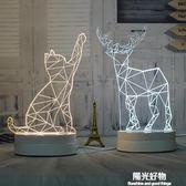 檯燈3D小夜燈插電床頭燈創意夢幻可愛比心柔光臥室麋鹿貓 igo全館9折