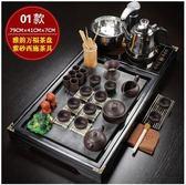 聖誕禮物整套茶具套裝紫砂陶瓷冰裂功夫茶具全自動上水茶盤茶臺家用間約 220v愛麗絲LX