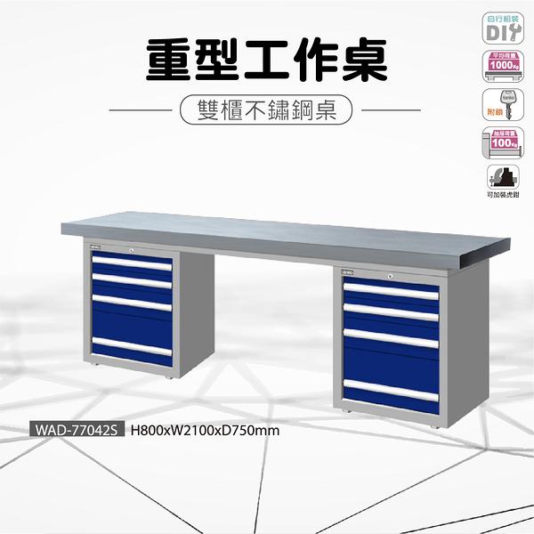 天鋼 WAD-77042S《重量型工作桌》雙櫃型 不鏽鋼桌板 W2100 修理廠 工作室 工具桌