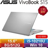 ASUS華碩 VivoBook S15 S532FL-0142S10210U 15.6吋筆記型電腦 銀定了
