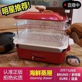 蒸籠BRUNO/適盒/SURE/多樣屋/DAZZI多功能鍋適用蒸格蒸籠蒸鍋蒸屜蒸鍋  汪喵百貨
