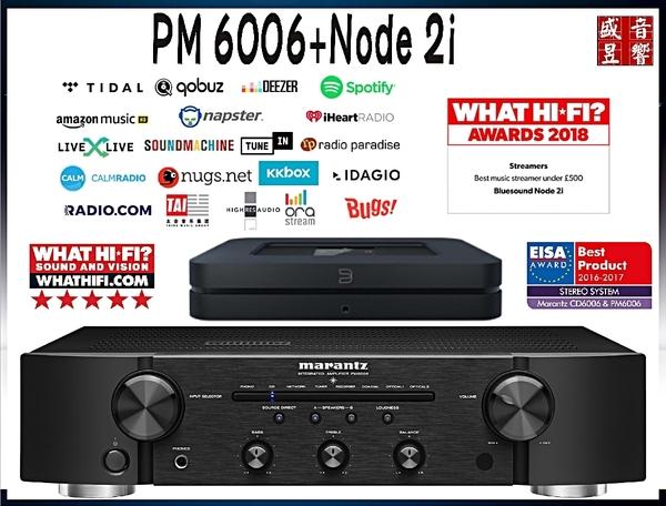 『盛昱音響』『Marantz + Bluesound』 PM6006 + Node 2i BluOS 數位串流音樂聆聽組合