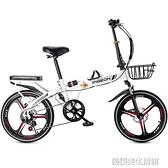 飛鴿折疊自行車女式超輕便攜成年學生16寸20寸男小型變速迷你單車 【優樂美】YDL