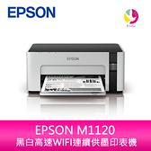分期0利率 愛普生 EPSON M1120 黑白高速WIFI連續供墨印表機(原廠保固‧內附原廠墨水1組)