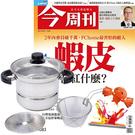 《今周刊》半年26期 贈 頂尖廚師TOP CHEF304不鏽鋼多功能萬用鍋