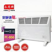 【永用】房間浴室兩用防潑水鰭片式對流電暖器 FC-806