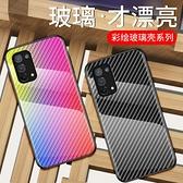 OPPO A74 5G 手機殼 玻璃保護套 全包防摔個性男女潮牌殼 彩色保護殼 軟邊硬殼