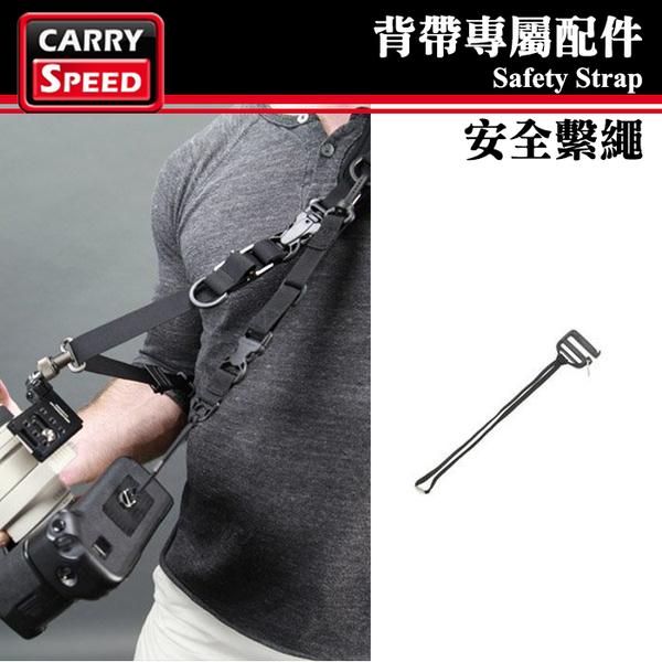 【聖佳】Safety Strap Carry Speed 速必達 安全繫繩 防摔扣具 防丟細繩 防掉繩 保險繩 屮Y2