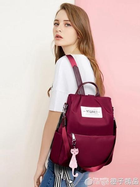 牛津布尼龍雙肩包女2020新款時尚背包大學生百搭韓版旅行書包 (橙子精品)