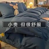 水洗棉四件套春秋床上用品ins風床單被套三件套北歐風床品套件夏4 初色家居館