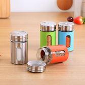 廚房用品調味瓶彩色調味罐旋轉孔玻璃調味盒調料盒密封防潮優樂居