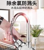 廚房水龍頭防濺頭器嘴通用加長延伸器過濾延長花灑噴頭水增壓神器 【新年優惠】