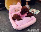 狗窩貓窩小型中型犬可拆洗狗床寵物用品窩墊墊子YYJ  夢想生活家