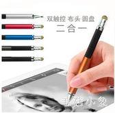 圓盤筆手機電容筆高精度超細頭ipad平板觸屏繪畫手寫通用圓盤筆 ys7359『毛菇小象』