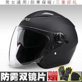 雙鏡片安全帽男機車女電動車四季夏半罩式安全帽 AD851『毛菇小象』