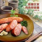【屏聚美食】香腸世家飛魚卵香腸4包(5條裝/包/300g)
