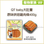 寵物家族-QT BABY大肚量超值包-原味烘焙雞肉條400g