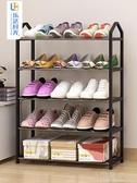 簡易鞋架子經濟型宿舍鞋櫃家用窄小放門口多層防塵收納櫃室內好看CY『小淇嚴選』
