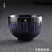 茶杯 久堂 楓葉心經主人杯陶瓷個人杯功夫茶小茶杯子單杯日式家用禮品 618大促銷